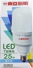 東亞LED25W-白光(T型燈泡)