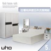 床組【UHO】白雪松5尺雙人5件式房間組