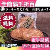 【小福部屋】【杏仁】日本 岩手銘菓 三色煎餅 厚燒煎餅 禮盒伴手零食禮餅乾下午茶【新品上架】