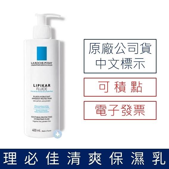 【原廠中標公司貨-可積點】理膚寶水 理必佳清爽保濕乳(400ml)