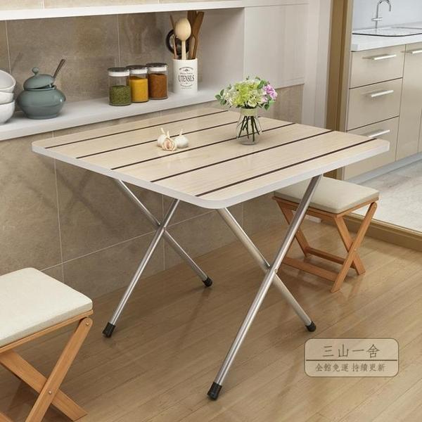 折疊桌 靠邊站餐桌簡易家用小戶型2人4人擺攤便攜正方形吃飯小桌子-三山一舍JY