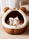 貓窩 狗窩封閉式冬天保暖四季通用泰迪小型犬貓咪床貓窩可拆洗寵物用品【快速出貨八折下殺】