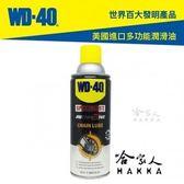 【 WD40】 鍊條潤滑劑 SPECIALIST 附發票 鍊條油 重機鍊條潤滑劑 卡丁車鍊條潤滑劑 鍊條保護劑