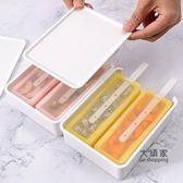自製雪糕模具 硅膠冰淇淋凍冰棍磨具冰糕模型家用自制冰激凌冰棍盒冰棒 1色