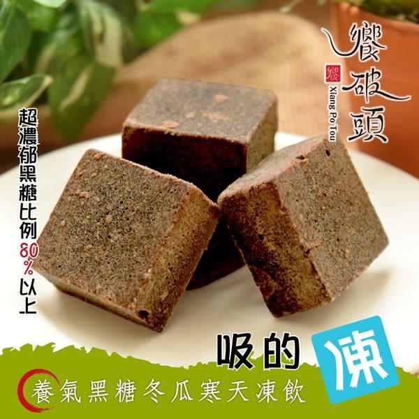 饗破頭.吸的凍-養氣黑糖冬瓜寒天凍飲(280g/包,共兩包)﹍愛食網