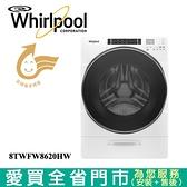 Whirlpool惠而浦17KG頂級滾筒洗衣機8TWFW8620HW含配送+安裝【愛買】
