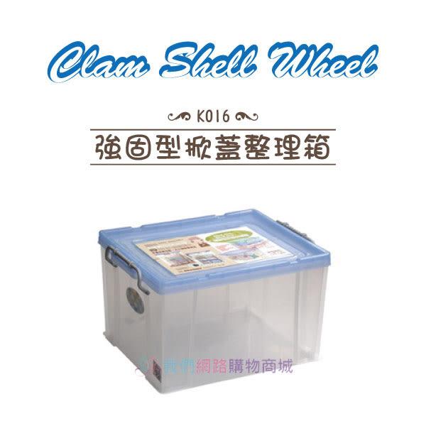 【我們網路購物商城】聯府 K016 強固型掀蓋整理箱-33L K016 收納箱 置物箱 玩具箱 33L