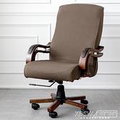 加厚辦公椅子套老板椅套扶手座椅套簡約轉椅套連體電腦椅套罩通用『新佰數位屋』