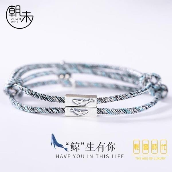 情侶手鏈一對刻字相吸純銀女男情侶編織手繩紀念禮物定制【輕奢時代】