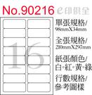 彩色電腦標籤紙 No 90216 (12張/盒)
