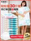 收納博士11件組真空壓縮袋買兩件送手泵 大號抽氣棉被子衣物收納袋真空袋