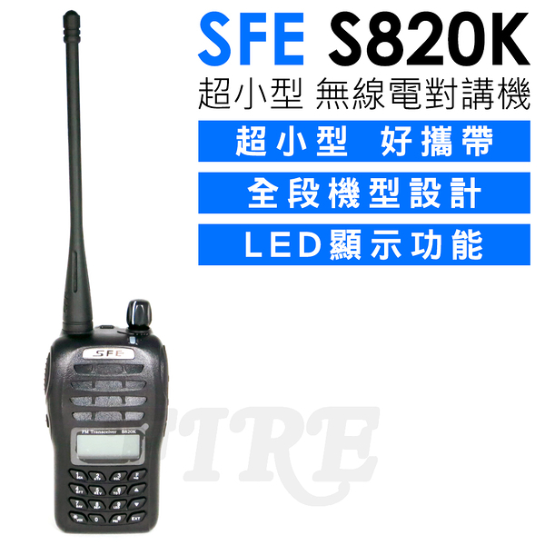 ◤保全.大型活動推薦款◢ 順風耳 SFE S820K 業務型無線電對講機∥低電提醒∥掃描功能