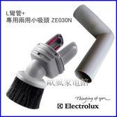 瑞典伊萊克斯 專用L彎管+兩用小吸頭( 32mm口徑 各廠牌吸塵器可適用)【歐風家電館】ZE030N