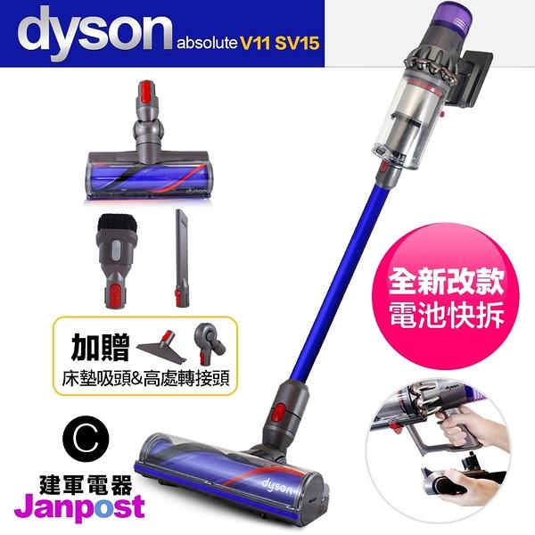 2020新機 Dyson 戴森 V11 SV15 torque motorhead 無線手持吸塵器 電池快拆 LCD面板 集塵桶加大