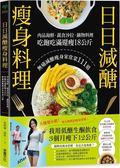 日日減醣瘦身料理:肉品海鮮.蔬食沙拉.鍋物料理,吃飽吃滿還瘦18公斤,無痛減醣...
