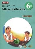 卡群布農語教師手冊第6階3版2刷