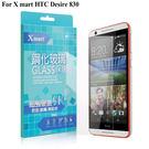 X_mart HTC Desire 830 強化0.26mm耐磨玻璃保護貼