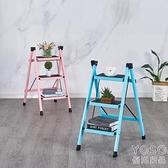 梯子 梯子家用折疊梯凳二三四五步加厚鐵管踏板室內人字梯三步梯小梯子 快速出貨YJT