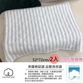 【美國棉枕巾】MARTONEER親膚型-藍色條紋/52*75cm-2入 台灣製造 御元居家
