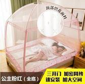 蒙古包蚊帳1.8x2.0床雙人家用加密加厚2米.2.2米2018新款 DN8281【Pink中大尺碼】TW