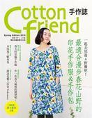 Cotton friend 手作誌(28):一起去郊遊&野餐吧!最適合漫步春花山野的印花手作服..