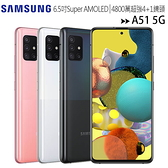 SAMSUNG Galaxy A51 5G(A516)(6G/128G)全螢幕6.5吋高速連網智慧手機◆1/31前登錄送