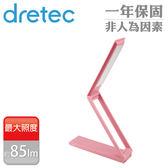 【dretec】 攜帶式LED三段式摺疊燈-粉色