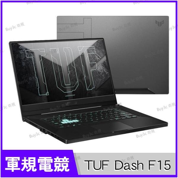 華碩 ASUS FX516PR 灰 TUF Dash F15 軍規電競筆電 (送512G PCIe SSD)【15.6 FHD/i7-11370H/升16G/RTX3070/512G/Buy3c奇展】