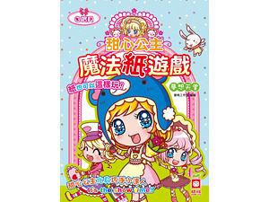 甜心公主魔法紙遊戲-夢想天堂
