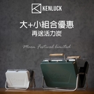 【組合優惠$2499】KENLUCK 攜...