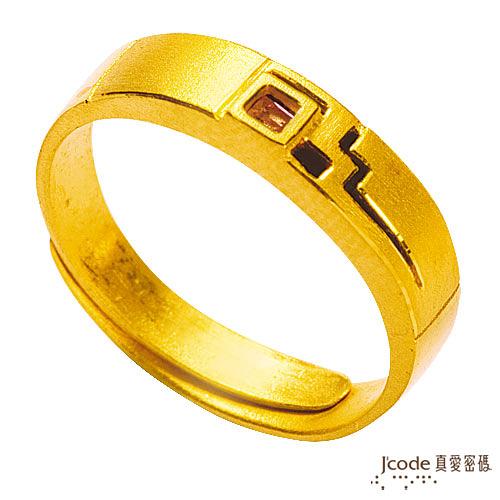 J'code真愛密碼 效應 純金戒指 (女)