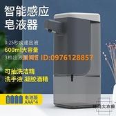 自動出洗手液機壁掛免打孔智能泡沫感應器皂液器電動起泡器洗手機【時尚大衣櫥】