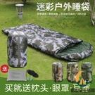 戶外迷彩睡袋數碼室內大人保暖棉睡袋加厚秋冬季露營成人【創世紀生活館】