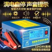 汽車電瓶充電器12V24V伏摩托車全智慧蓄電池自動通用型純銅充電機大宅女韓國館韓國館