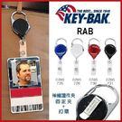 KEY BAK RAB 系列伸縮證件夾 (附扣環、背夾)(單組銷售) #0200系列【AH31068】i-style