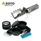 超輕量!SOTO戶外鍋具九件組SOD-500+SOTO經典折疊爐ST-320