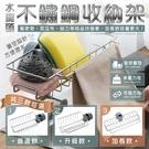 水龍頭不鏽鋼收納架 加長款 可快速瀝乾 免釘瀝水架水槽架簍空籃置物架【ZI0607】《約翰家庭百貨