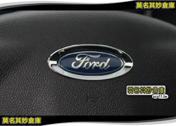莫名其妙倉庫【5S028 方向盤LOGO亮框】2017 Ford 福特 The All New KUGA 內裝件