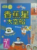 【書寶二手書T5/兒童文學_XGW】香蕉星太空船_Cookie&Liao、陳素宜等