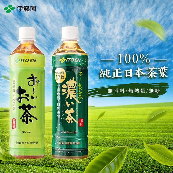 伊藤園 OiOcha 綠茶 PET975mL (12瓶/箱)|飲食生活家