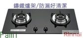 林內牌檯面式防漏爐(鑄鐵爐架) RB-202GH (B)(W)