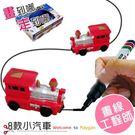 8款小汽車 兒童玩具 會聽人話的玩具車 ...