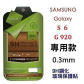 三星 S6 G9200 G9208 保護貼 鋼化玻璃保護貼 9H 高硬度 0.3mm 公司貨【采昇通訊】