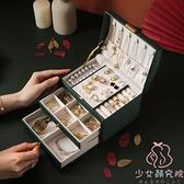 收納盒家用首飾盒小精致耳環耳釘項鏈多層手飾品盒子帶鎖【少女顏究院】