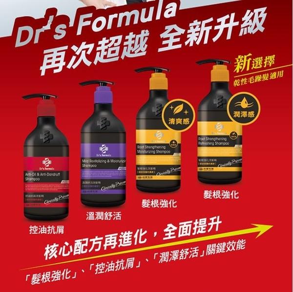 《台塑生醫》Dr's Formula控油抗屑洗髮精(升級版)580g*3入