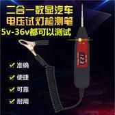 汽車測電筆電路維修工具試電筆數顯驗電筆試燈檢測車用電筆12v24v 小宅女