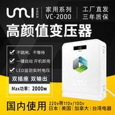 變壓器220v轉110v2000w日本100v吹風機電飯煲美國電源電壓轉換umiigo 【PINKQ】
