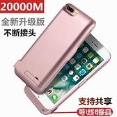 蘋果6/7/8X背夾充電寶11XR20000毫安xs無線電池iphone 6s背夾式  雙12全館免運