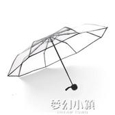 韓國透明雨傘女折疊全自動開收傘森系三折學生晴雨傘男小清新網紅 夢幻小鎮
