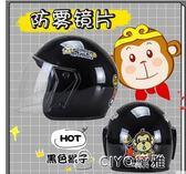 電動電瓶摩托車頭盔男女可愛卡通防曬半盔半覆式安全帽四季通用     ciyo黛雅
